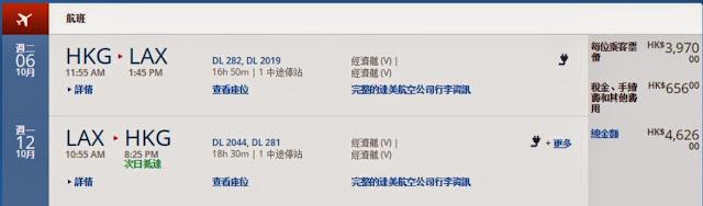 Delta 達美航空 香港飛美國 洛杉磯 HK$4,626起