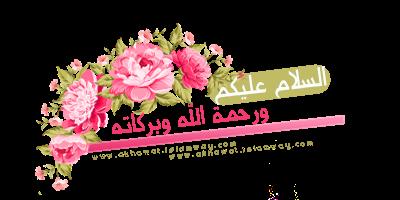 رد: حكم الصلاة بالنعال - الشيخ ابن عثيمين