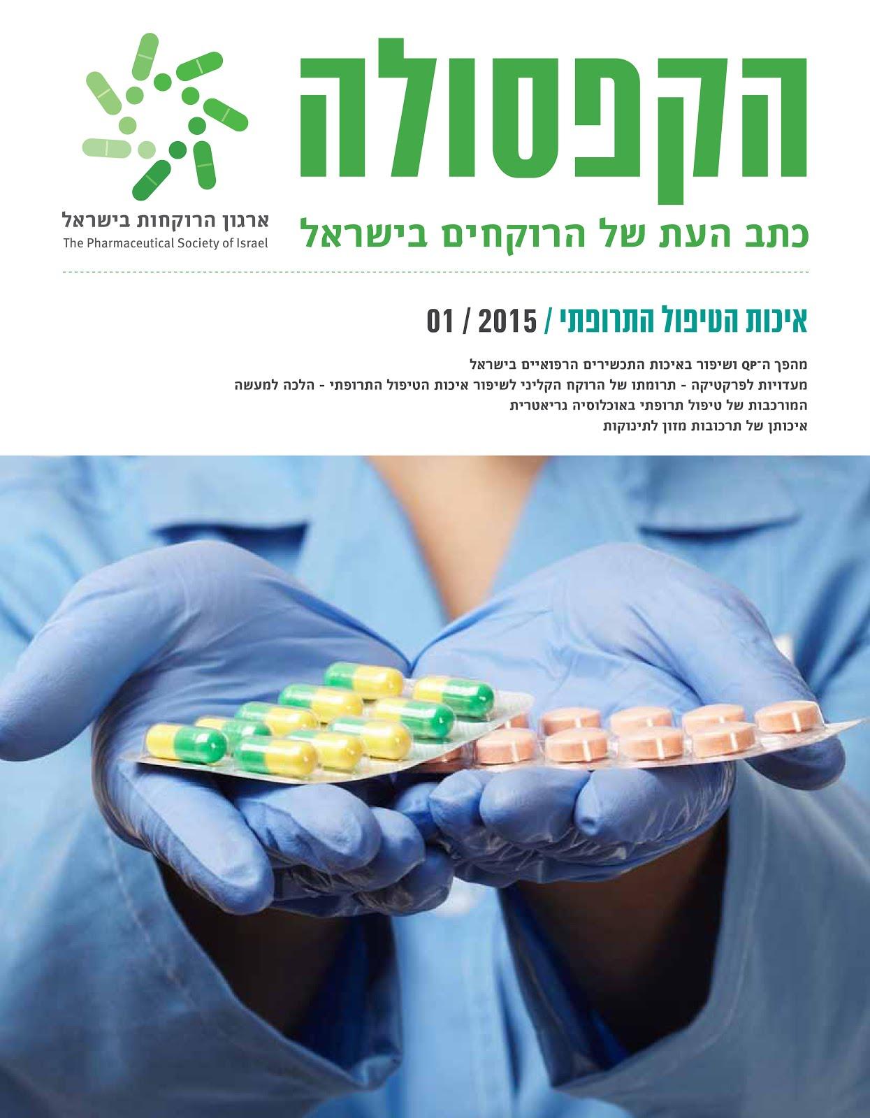 """""""הקפסולה - כתב עת של הרוקחים בישראל"""" גיליון ינואר 2015"""