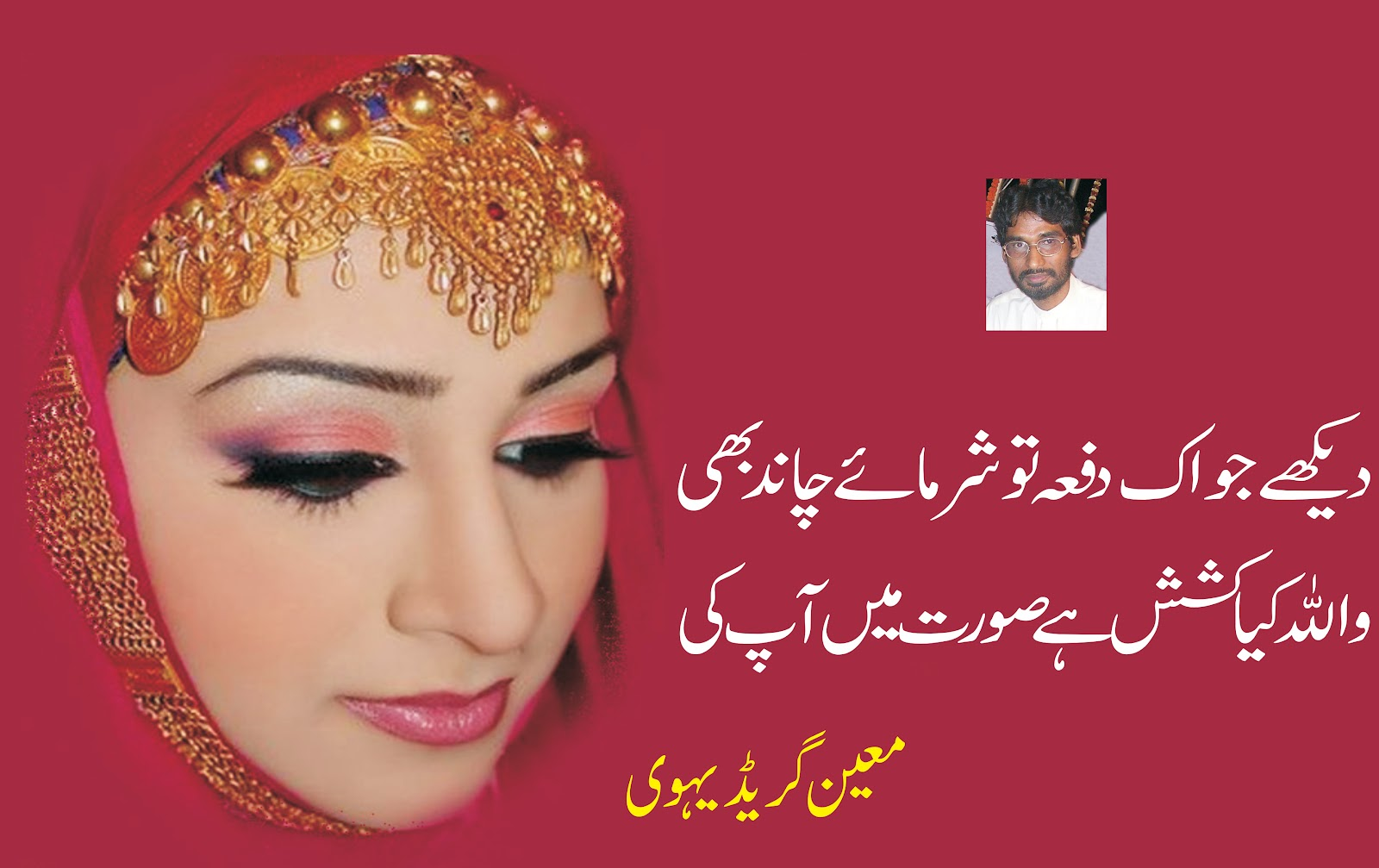 http://4.bp.blogspot.com/-x7uhK-7IeTk/T8s6Vxt-DzI/AAAAAAAABNc/ozpf7RSjnlg/s1600/moin+-++urdu+poetry+shayari.jpg