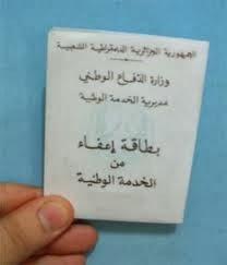 ملف الاعفاء من الخدمة الوطنية العسكرية لسبب عائلي ولسبب طبي في الجزائر