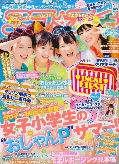 Nico Puchi ( ニコ☆プチ) August 2013