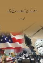 Dehshat gardi k Khilaf amrikee jang Urdu book