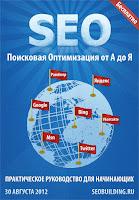 бесплатнтая аудиокнига «SEO: Поисковая Оптимизация от А до Я»