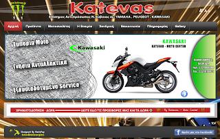 katevas.gr By harisPap |istodimiourgies|