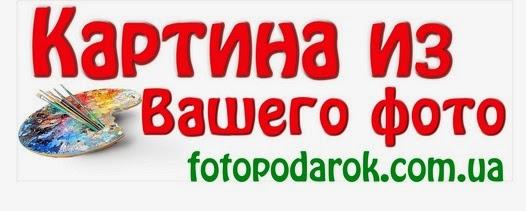 http://fotopodarok.com.ua/?partner=22
