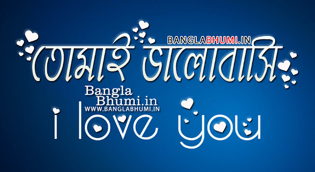 Whatsapp valentines day quotes bangla