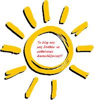 http://htaxhmetonhlio.blogspot.gr/