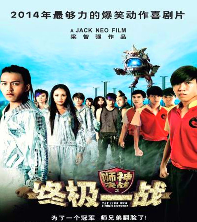 Sinopsis Film The Lion Men: Ultimate Showdown 2014 (Mandarin)