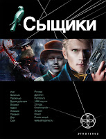 """бесплатная аудиокнига Максима Дубровина """"Сыщики. Книга 1: Король воров"""""""