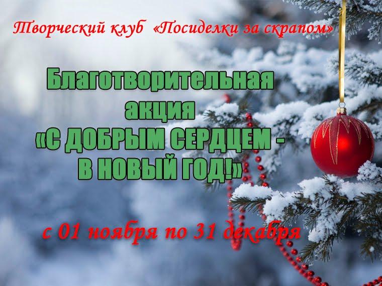 """Благотворительная акция """"С добрым сердцем в Новый год!"""""""