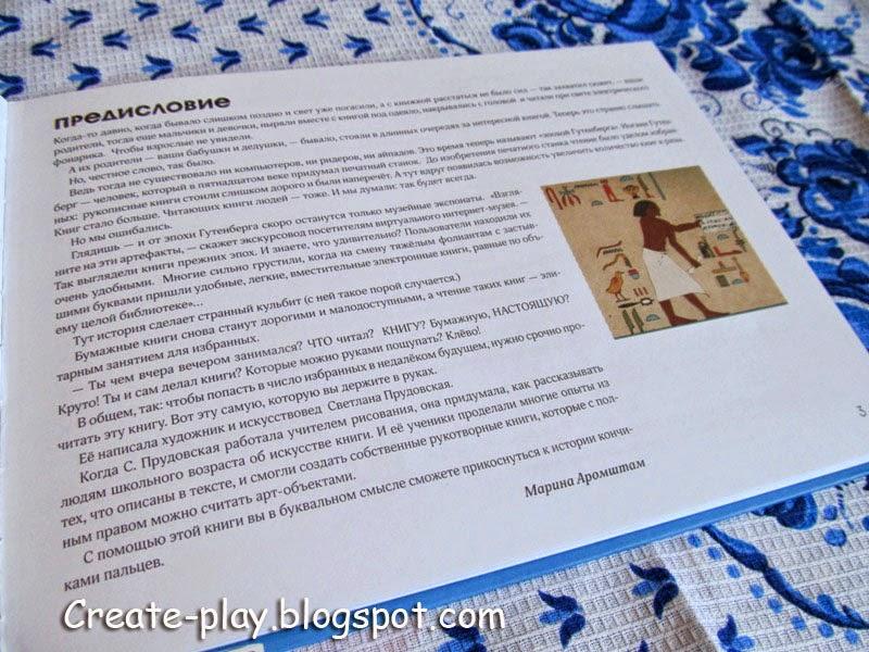 Светлана Прудовская  История книги своими руками