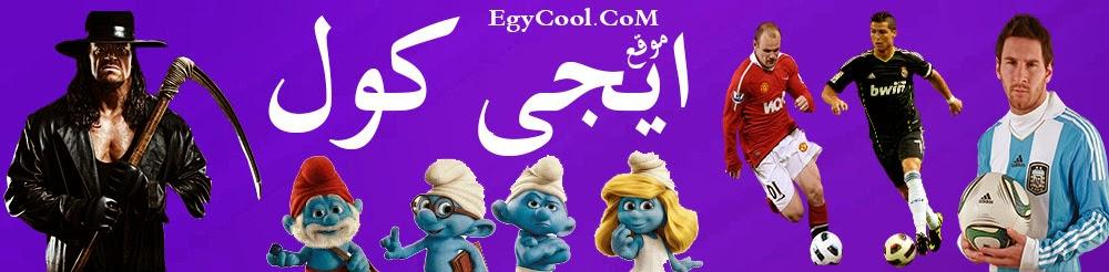 موقع ايجى كول ابراج وصور واخبار EgyCool%2Blogo