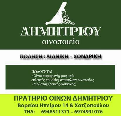 Οινοποιείο ΔΗΜΗΤΡΙΟΥ-Πρατήριο Βορείου Ηπείρου 14 και Χατζοπούλου Χαλκίδα