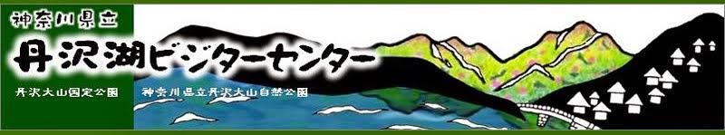 丹沢湖ビジターセンター公式ブログ