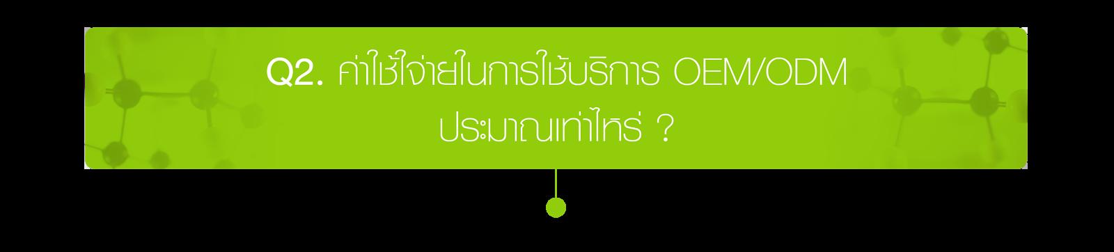 FAQ_img_02