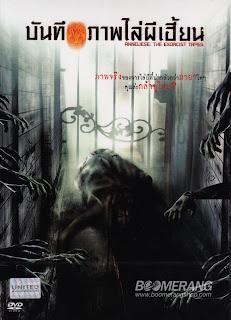 Anneliese The Exorcist Tapes บันทืกภาพไล่ผีเฮี้ยน [พากย์ไทย]