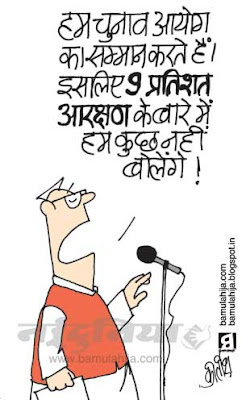 congress cartoon, muslim, indian political cartoon, election commission, assembly elections 2012 cartoons