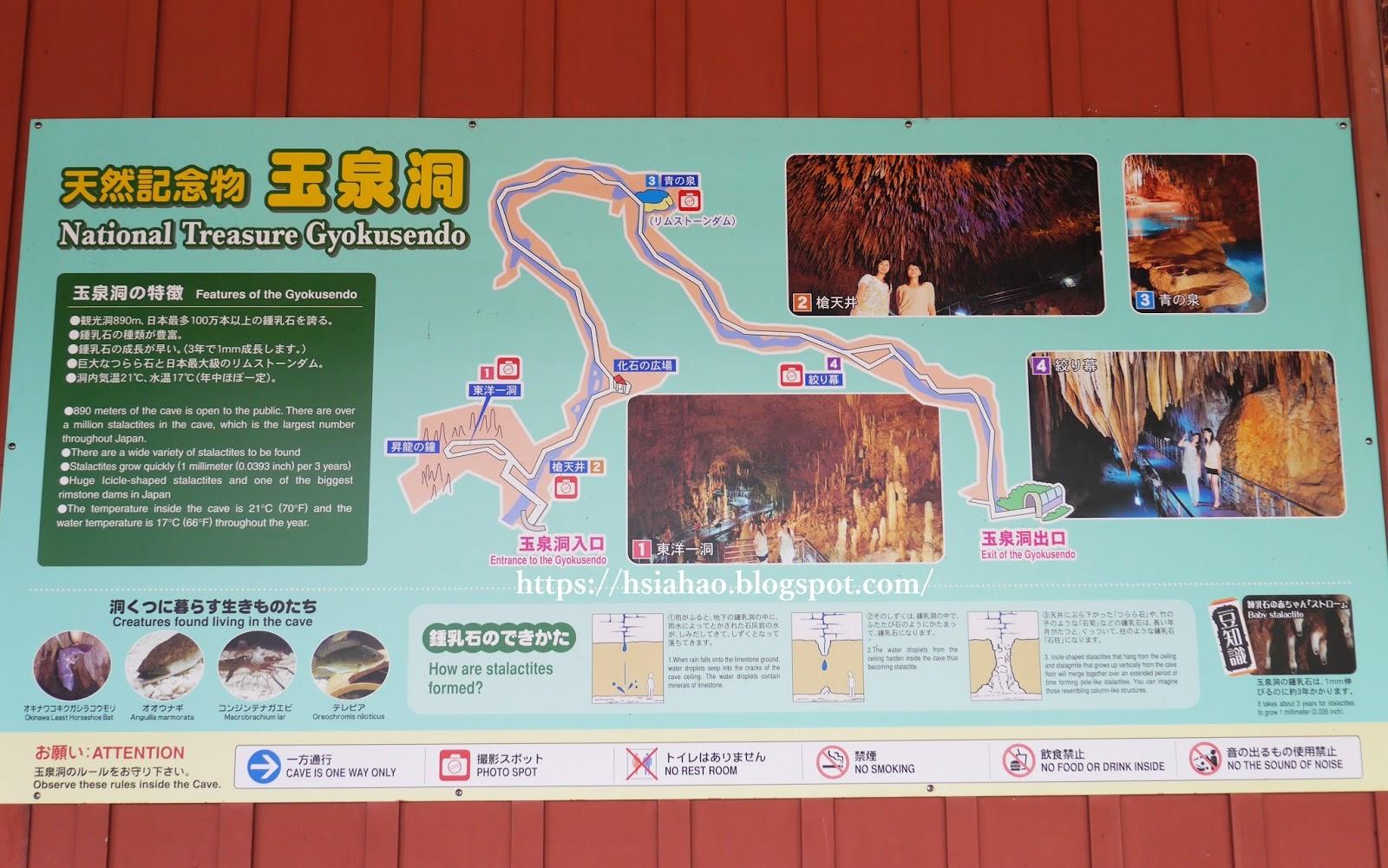 沖繩-景點-沖繩世界文化王國-玉泉洞-地圖-自由行-旅遊-Okinawa-world-map