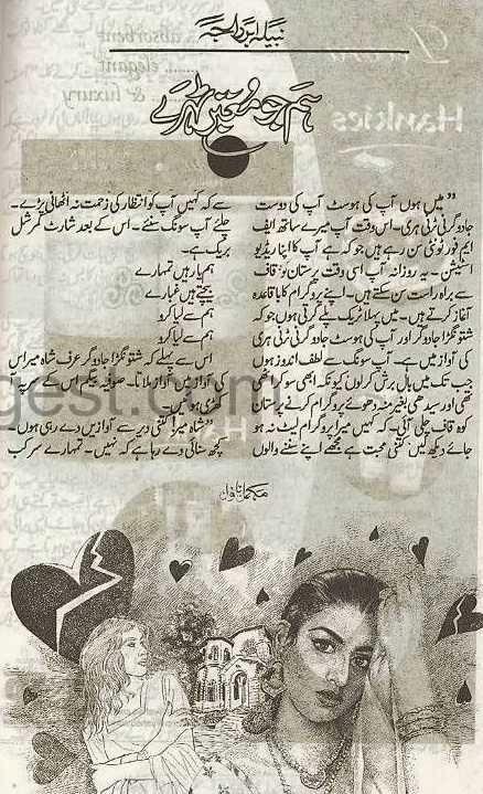 Reading corner hum jo mohtabar thehray by nabeela abar raja