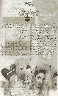 Hum jo mohtabar thehray by Nabeela Abar Raja Online Reading