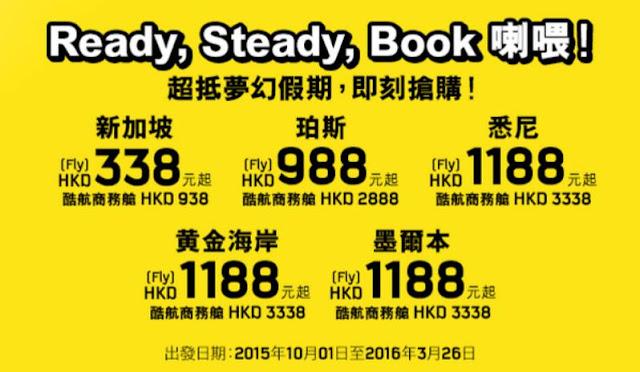酷航 Scoot 優惠,香港飛 新加坡 單程$338起、 珀斯 $988起、 悉尼 / 黃金海岸 / 墨爾本 $1,188起,已開賣!