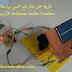 طريقة عمل نظام تتبع شمسي بواسطة الأردوينو Arduino Solar Tracker