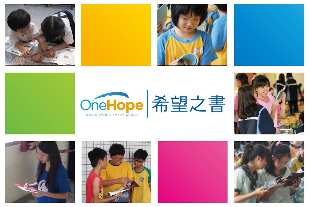 希望之書 ONE HOPE