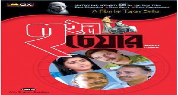 naw kolkata movies click hear..................... Wheelchair+bengali+movie+hd