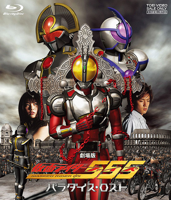 [REUPLOAD] Kamen Rider 555 Movie : Paradise Lost (2003) DC Subtitle Indonesia