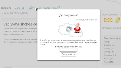 окно exit box jquery subscribe