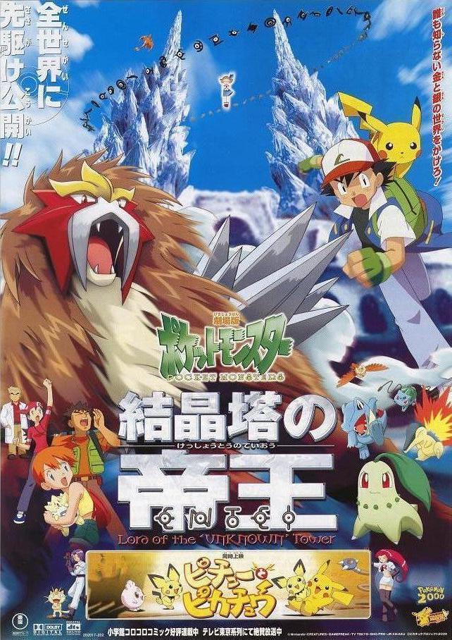 Xem Phim Pokemon - Pokemon
