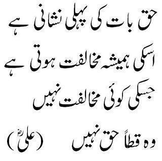 523908 10150695879116053 165072876052 9741356 61814474 n - Hazrat Ali Aqwal (Daily Update)