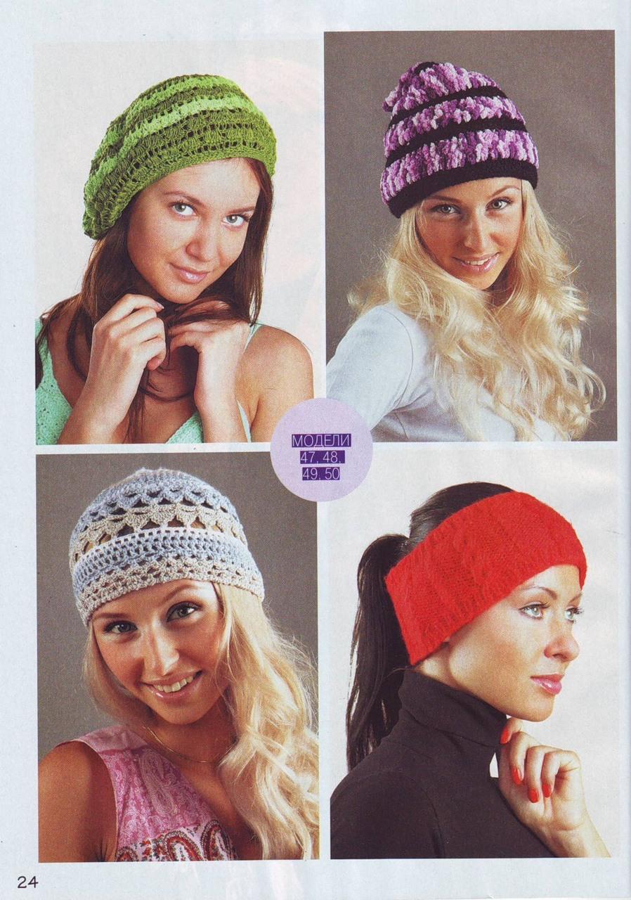 Вязать женскую шапку своими руками 78