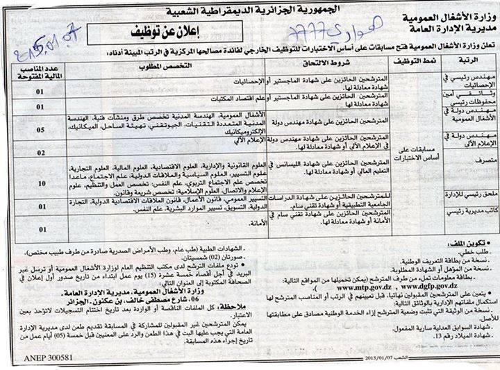 إعلان مسابقة توظيف في وزارة الأشغال العمومية الجزائر جانفي 2015 المديرية+ا�