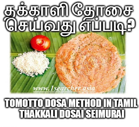 Tomoto Dosa Preparation
