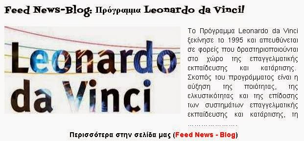 Πρόγραμμα Leonardo da Vinci!