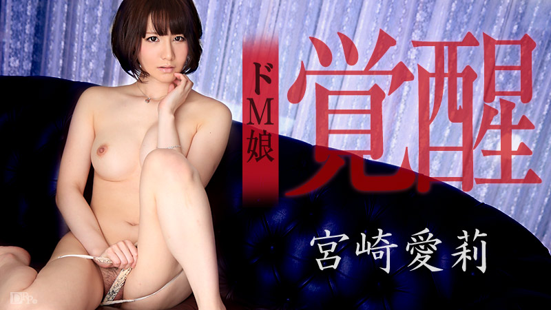 Supermodel beautiful big boobs sex fuck extreme style dog 080915 942 Airi Miyazaki