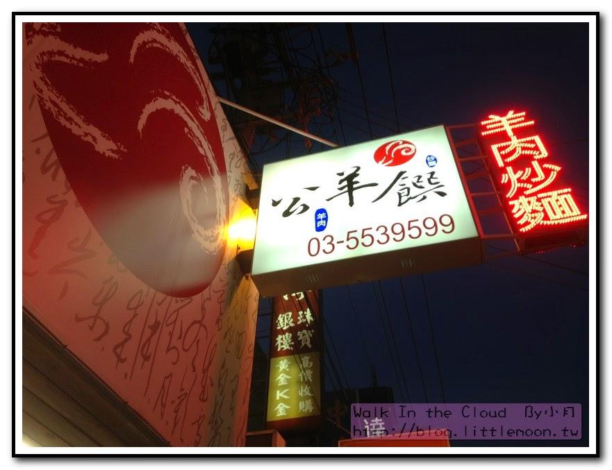 竹北公羊饌