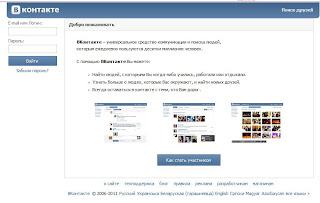Фишинговый сайт Вконтакте или чем полезно читать мелкий шрифт