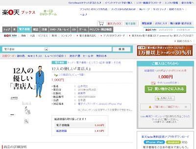 楽天Kobo電子書籍ストア powered by 楽天ブックスの『12人の優しい「書店人」』