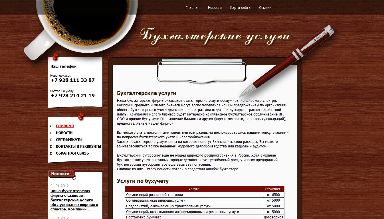 Сайт бухгалтерских услуг в г. Новочеркасск
