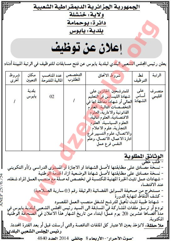 إعلان مسابقة توظيف في بلدية يابوس دائرة بوحمامة ولاية خنشلة جانفي 2014 khenchela.jpg