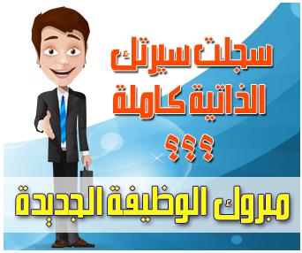 هل تبحث عن فرصة عمل ؟