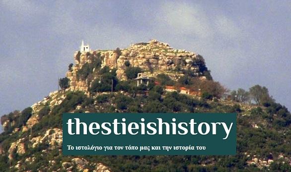 Οι Θεστιείς και η ιστορία τους