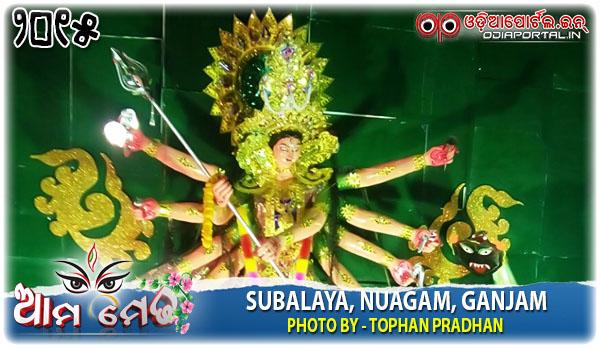 Ama Medha: Maa Durga Medha From Subalaya, Ganjam - Photo By Tophan Pradhan