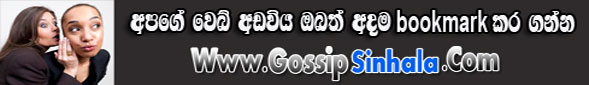 Bookmark us - gossipsinhala news