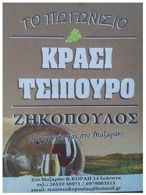 Κρασί-Τσίπουρο ''Το Πωγωνίσιο'' «Ζηκόπουλος»