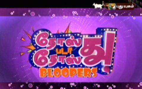 Watch Dosth Bada Dosth Bloopers 16th January 2016 Puthuyugam TV 16-01-2016 Full Program Show Youtube HD Watch Online Free Download