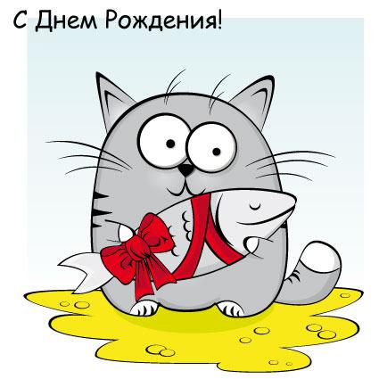 Гася с Днем Рождения!